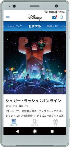 Disney DXの利用画面イメージ。(c)2019 Disney