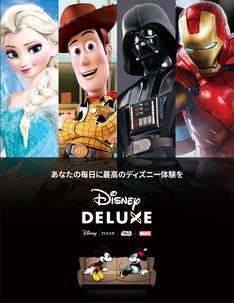 Disney DELUXE(ディズニーデラックス)ビジュアル