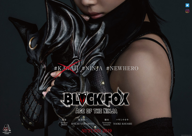 実写映画「BLACKFOX: Age of the Ninja」ビジュアル (c)PROJECT BLACKFOX Age of the Ninja