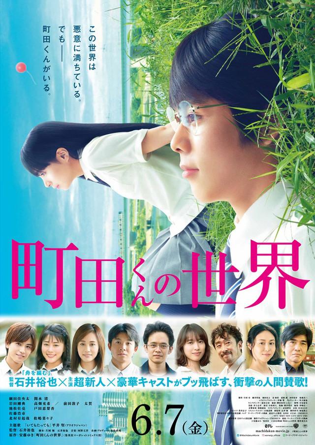 映画「町田くんの世界」ポスタービジュアル