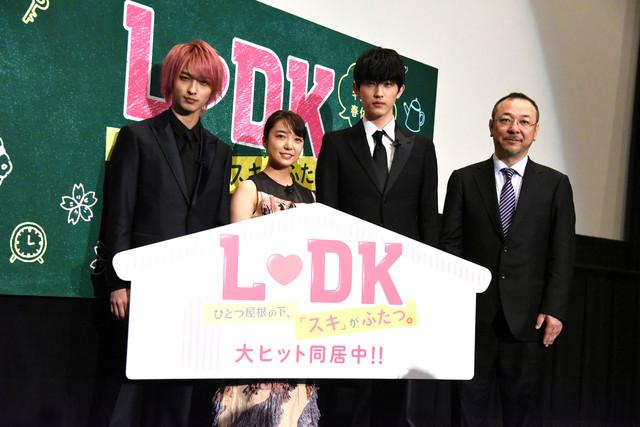 「L・DK ひとつ屋根の下、『スキ』がふたつ。」初日舞台挨拶の様子。