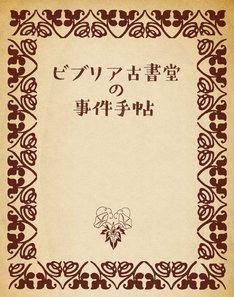 「ビブリア古書堂の事件手帖」ブックレット