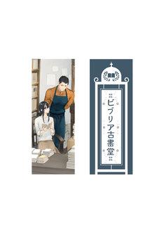 「ビブリア古書堂の事件手帖」越島はぐによるイラストを使った2種1組のしおりセット。