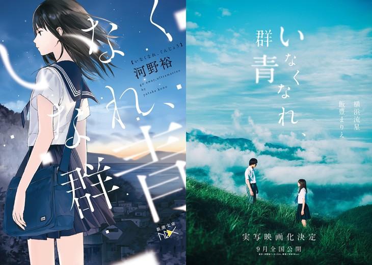 「いなくなれ、群青」書影(左)、映画「いなくなれ、群青」ビジュアル(右)。