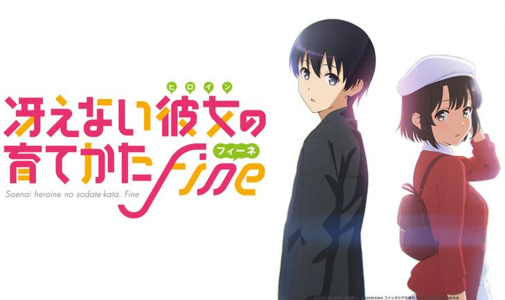 劇場版「冴えない彼女の育てかた Fine」キービジュアル第1弾