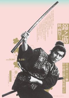 「錦之助映画祭り -時代劇の至宝・中村錦之助=萬屋錦之介」チラシ表