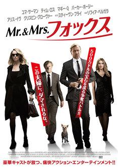 「Mr.&Mrs.フォックス」ポスタービジュアル