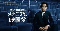 「『カラダカルピス』500 メカニズム映画祭」ビジュアル
