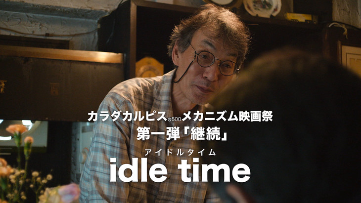 「idle time」