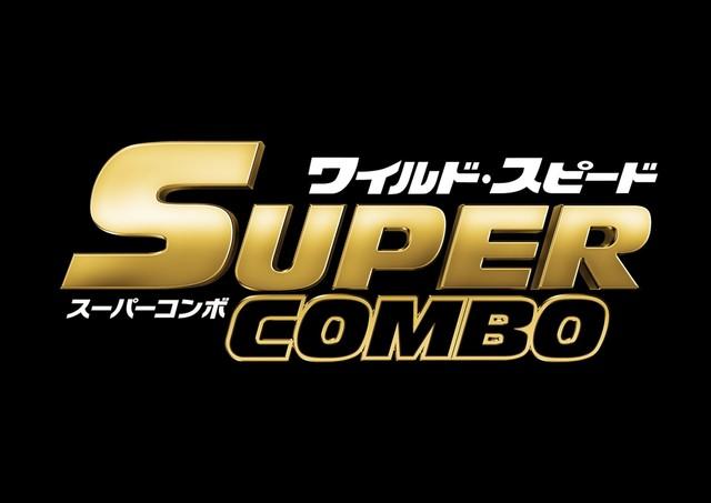「ワイルド・スピード/スーパーコンボ」ロゴ