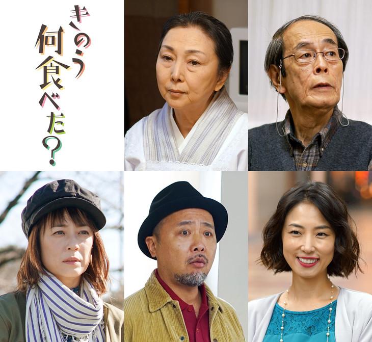 ドラマ「きのう何食べた?」追加キャスト一覧。上段左から梶芽衣子、志賀廣太郎。下段左より佐藤仁美、マキタスポーツ、MEGUMI。