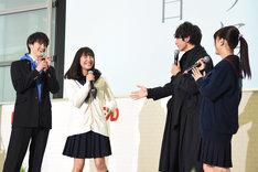 左から甲斐翔真、大友花恋、小関裕太、喜多乃愛。