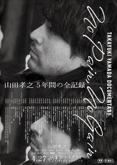 「TAKAYUKI YAMADA DOCUMENTARY『No Pain,No Gain』」ビジュアル
