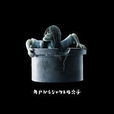 「シャクレル貞子」シリーズより、井戸からシャクレル貞子。 (c)KADOKAWA