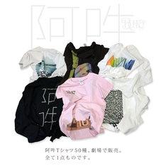 「阿吽」オリジナルTシャツ