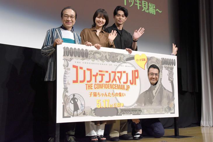 「コンフィデンスマンJP」ドラマイッキ見イベントの様子。