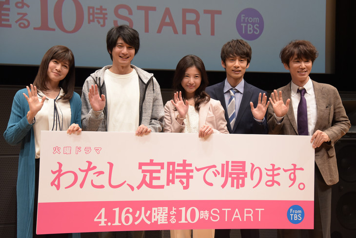 ドラマ「わたし、定時で帰ります。」試写会の様子。左から内田有紀、向井理、吉高由里子、中丸雄一、ユースケ・サンタマリア。