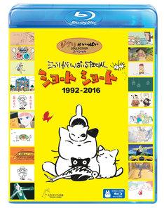 「ジブリがいっぱい SPECIAL ショートショート 1992-2016」Blu-rayジャケット (c)2019 Studio Ghibli