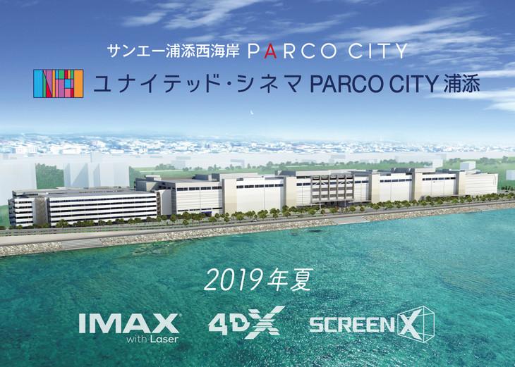 「ユナイテッド・シネマ PARCO CITY 浦添」が出店する「サンエー浦添西海岸 PARCO CITY」のイメージビジュアル。