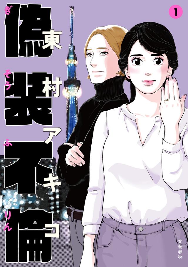 「偽装不倫」1巻書影(YLAB JAPAN/文藝春秋)