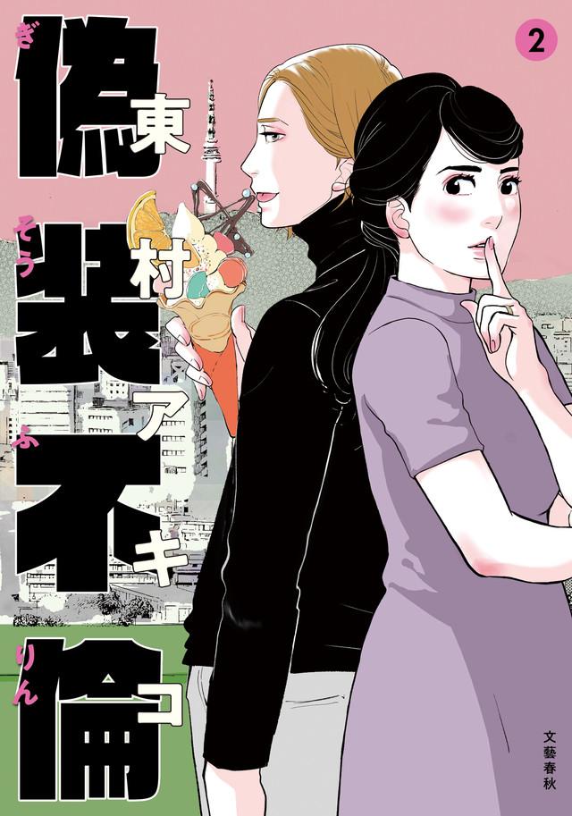 「偽装不倫」2巻書影(YLAB JAPAN/文藝春秋)