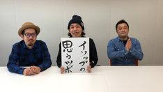 「イソップの思うツボ」の監督陣。左から浅沼直也、上田慎一郎、中泉裕矢。