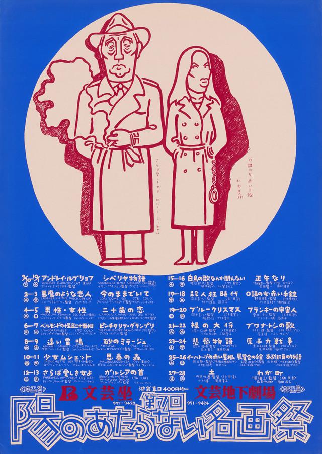 「文芸坐・文芸地下劇場「第7回陽のあたらない名画祭」ポスター(1980年)」