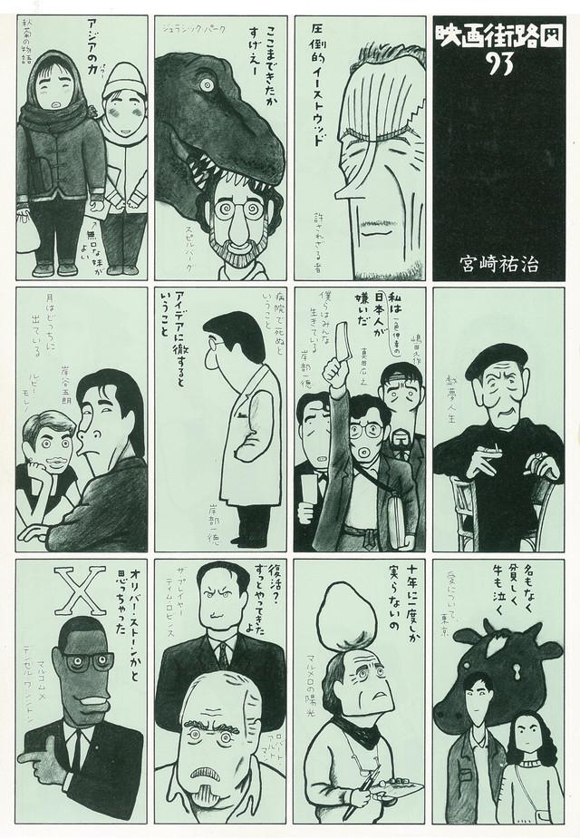 「映画街路図93(一部)(キネマ旬報1994年2月下旬号)」