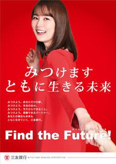 「集団左遷!!」より、生田絵梨花がイメージガールを担当する三友銀行のビジュアル。