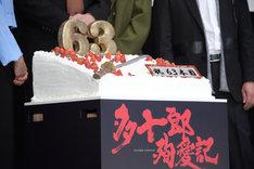 中島貞夫へ贈られたケーキ。