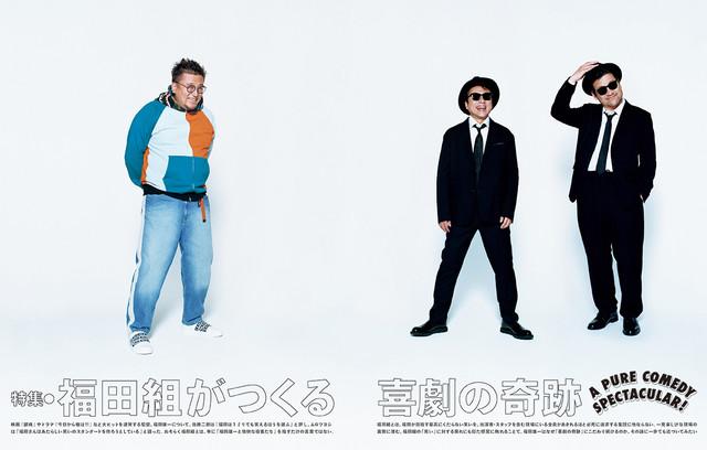 「SWITCH Vol.37 No.5 特集 福田組がつくる喜劇の奇跡」中面