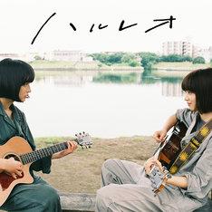 EP「さよならくちびる」ジャケット写真