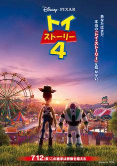 「トイ・ストーリー4」ポスタービジュアル (c)2019 Disney/Pixar. All Rights Reserved.