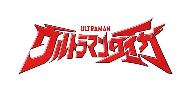 「ウルトラマンタイガ」ロゴ