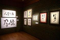 「鈴木敏夫とジブリ展」の様子。