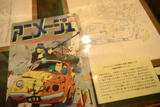 「第三章 徳間書店時代」より、「ルパン三世/カリオストロの城」が表紙になったアニメージュ1979年11月号。