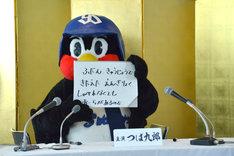 主演としての自信をうかがわせるつば九郎。