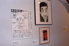 「キネマ旬報創刊100年記念 映画イラストレーター 宮崎祐治の仕事」の様子。