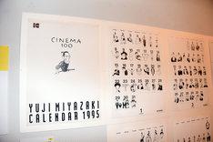 「CALENDAR 1995: CINEMA 100」