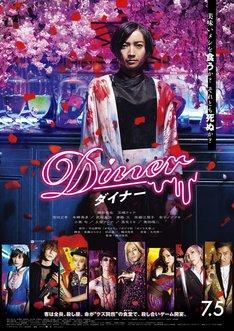 「Diner ダイナー」ポスタービジュアル (c)2019 映画「Diner ダイナー」製作委員会