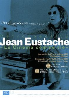「ジャン・ユスターシュ特集 -映画は人生のように-」チラシビジュアル