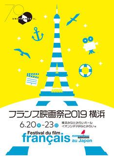 フランス映画祭2019 横浜のメインビジュアル。