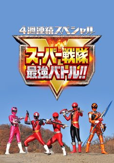 「スーパー戦隊最強バトル!!」ビジュアル