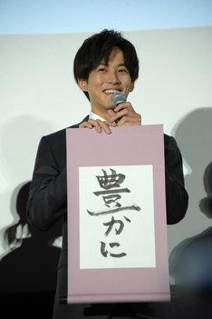 令和元年の抱負を「豊かに」と発表した松坂桃李。