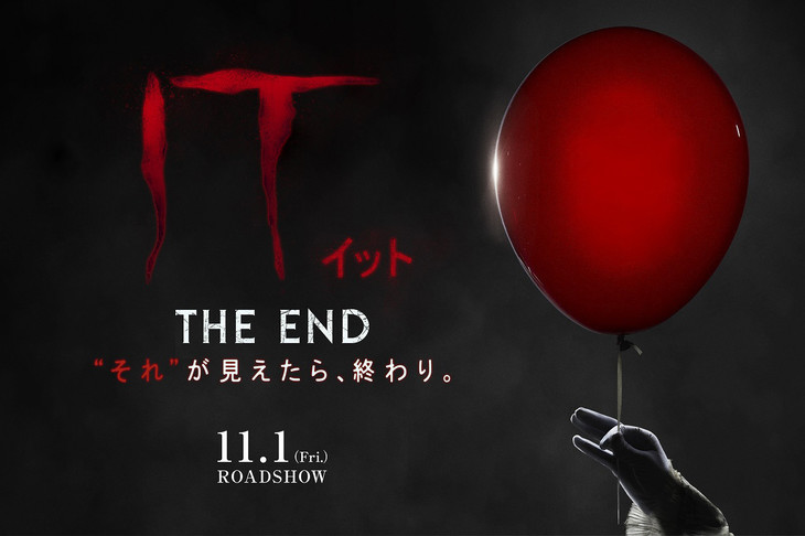 """「IT/イット THE END """"それ""""が見えたら、終わり。」ビジュアル"""