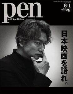 Pen 6月1日号の表紙。