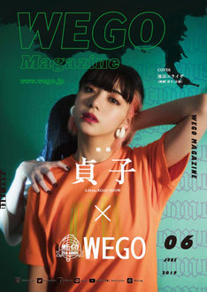 WEGO Magazine6月号の表紙。