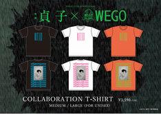 「貞子」とWEGOのコラボTシャツ。