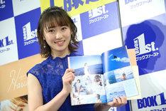 パーソナルブック「Haruka」のお気に入りページを見せる工藤遥。