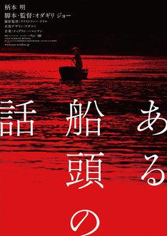 「ある船頭の話」第1弾ポスター